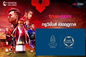 สมาคมกีฬาฟุตบอลไทยวุ่นเพราะมีข่าว ทรูฯ เลิกสัญญาหมดแล้ว