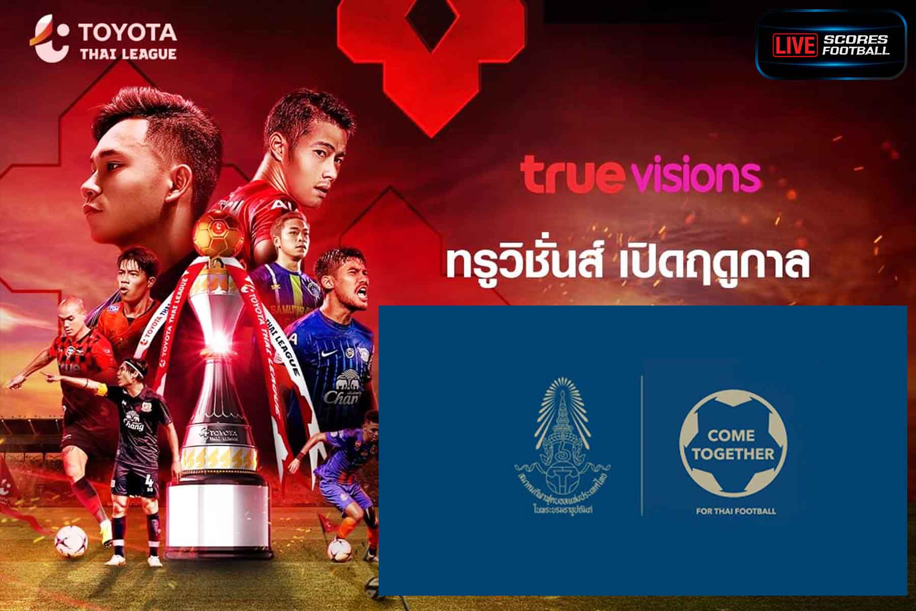 Read more about the article สมาคมกีฬาฟุตบอลไทยวุ่นเพราะมีข่าว ทรูฯ เลิกสัญญาหมดแล้ว